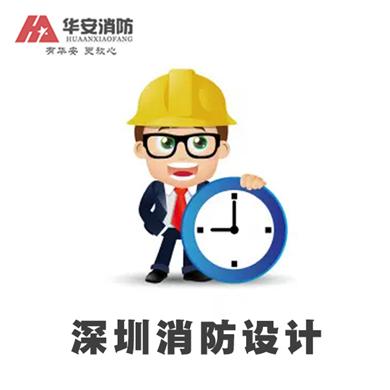 新建、扩建工程消防设计文件申报内容