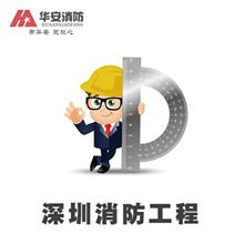 深圳消防自动喷水灭火系统的安装  深圳消防工程