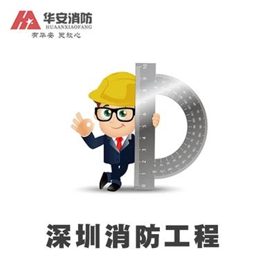 深圳消防灭火系统的安装施工