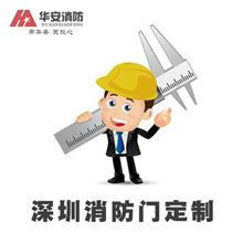 乙级防火门 深圳防火厂家推荐
