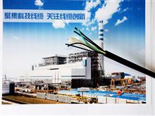 耐高温电缆KFFRP高温控制电缆价格