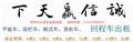 深圳龙华观澜都可以到江西9米6厢式车13米高栏车出租