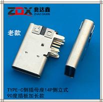 USB3.1 TYPE-C母座14P�炔�攘⑹�r候�e搞出�@麽��岔子90度插�F在已�汲取了板老款