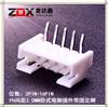 2.0MM*2P/3P/4P/5P/6P/7P/8P白色針座連接器 臥式90度插件帶定位