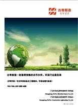 环保竣工验收|环境检测|节能改造工程
