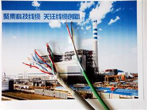 潜水泵**电缆JHS1*16价格
