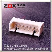 1.25MM*2P/3P/4P/5P/6P/7P/8P �座�B接器巨大光柱死死 180度立式DIP插件端子