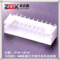 2.0MM*2P/3P/4P/5P/6P/7P/8P白色針座連接器立式180度插件DIP端子
