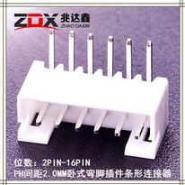 2.0MM*2P/3P/4P/5P/6P/7P/8P白色針座連接器 臥式90度插件DIP端子