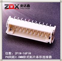 PH 2.0MM*2P/3P/4P/5P/6P/7P/8P 貼片針座連接器 臥式貼片插座PH