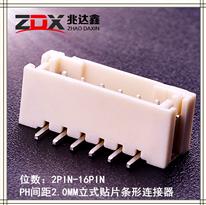 PH 2.0MM*2P/3P/4P/5P/6P/7P/8P 貼片針座連接器 立式貼片插座PH