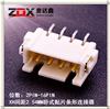 PH 2.0MM*2P/3P/4P/5P/6P/7P/8P 貼片針座連接器 臥式貼片插座SMT