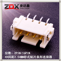 PH 2.54MM*2P/3P/4P/5P/6P/7P/8P 貼片針座連接器 臥式貼片插座SMT