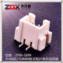 PH2.54MM*2P/3P/4P/5P/6P/7P/8P 貼片針座連接器 立式貼片插座SMT