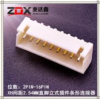 PH2.54MM*2P/3P/4P/5P/6P/7P/8P 插件針座連接器 立式180度插件DIP