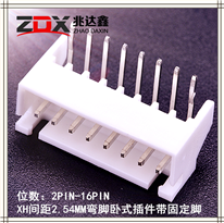 PH2.54MM*2P/3P/4P/5P/6P/7P/8P 白色針座連接器 90度插件帶定位