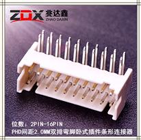 PH2.0間距2P白色針座3P雙排彎針90度2*3/2*4/2*5/2*6PIN插件4/5P
