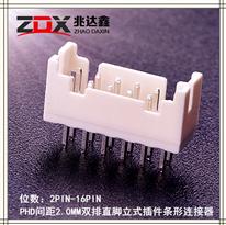PH2.0間距2P白色針座3P雙排直針180度2*3/2*4/2*5/2*6PIN插件4/5P