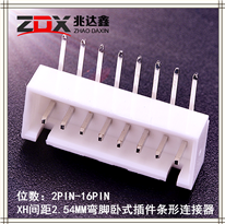 PH2.54MM*2P/3P/4P/5P/6P/7P/8P 白色針座連接器 90度插件臥式DIP