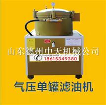 气压滤油机香油大豆菜籽花生食用油过滤机精滤机油脂加工设备新品