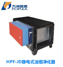 HPF-JD静电式油烟净化器