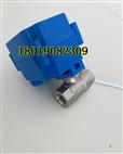 【實物】XJ-08B不銹鋼電動內螺紋球閥DN8 2分 1/4電壓DC24V常閉型
