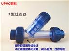 【尺寸】UPVC塑料Y型过滤器结构图及尺寸