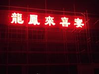 LED户外发光字工程施工
