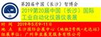 2019長沙國際工業自動化展(邀請函)