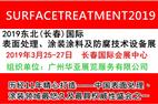 2019beplay国际表面处理展(邀请函+展位报价)