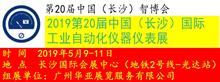 2019长沙国际beplay|唯一授权自动化展(邀请函)