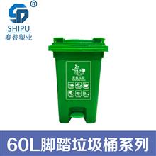 重庆60升脚踏塑料垃圾桶厂家