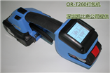 or-t260打包機、ORT-260包裝機、充電式包裝機、電池式包裝機