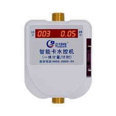 YK916一体计量水控机(防磁)