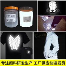 廠家供應灰色反光粉  油墨反光粉 服裝印花專用灰色高亮反光粉