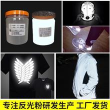 反光粉 廠家供應 超亮銀灰色反光粉 高性能反光粉 反光材料