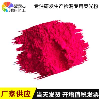 布袋檢漏熒光粉 電廠水泥廠專用粉紅色熒光粉 專注除塵檢漏熒光粉
