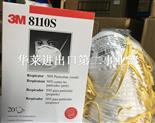3M 8110S N95防尘口罩 小号 防雾霾 儿童口罩