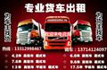深圳专线-龙8国际注册到石家庄物流公司