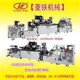 CCD視覺對位全自動絲印機,CCD自動對位觸摸屏印刷機