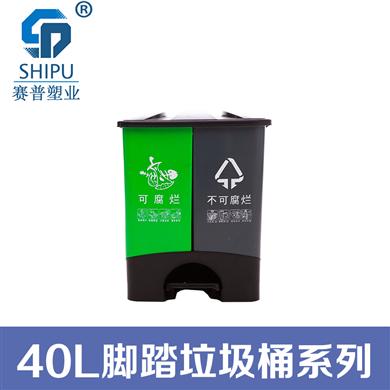 重庆40L脚踏分类塑料垃圾桶厂家直销