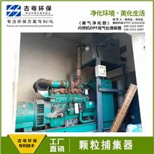 发电机DPF尾气处理装置