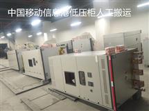 中国移动数据低压柜人工起重搬运