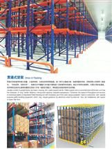 贯通式货架结构图