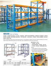 模具货架结构