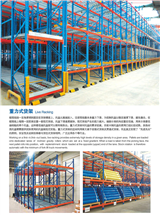 重力式货架结构
