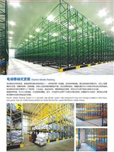 电动式移动货架结构
