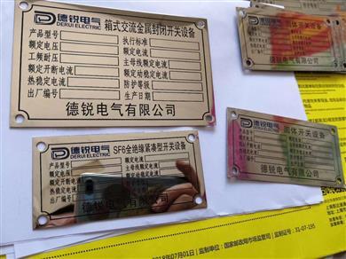 不锈钢铭牌03