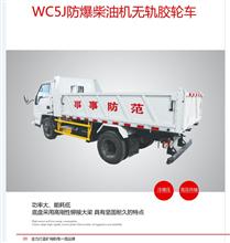 WC5J防爆柴油機無軌膠輪車