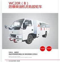 WC20R(B)威廉希尔手机版柴油机无轨胶轮车